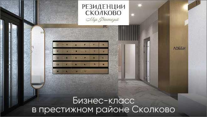 ЖК «Резиденции Сколково» ЖК бизнес-класса в 5 минутах пешком